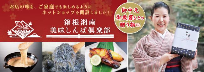 箱根湘南美味しんぼ倶楽部